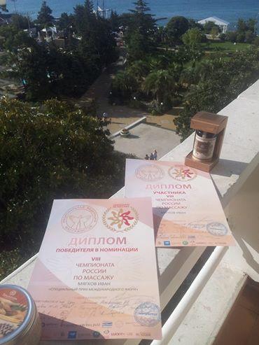 Дипломы Мягков Иван